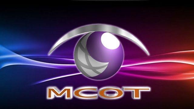 ช่อง 9 MCOT HD (30) ทีวีออนไลน์ ช่อง 9 MCOT HD ดูฟรีตลอด 24 ชั่วโมง