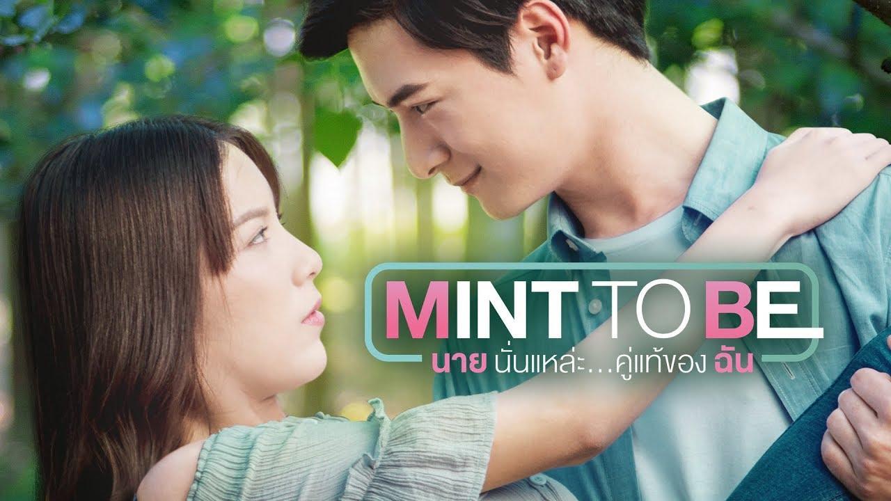 Mint To Be นายนั่นแหละ… คู่แท้ของฉัน