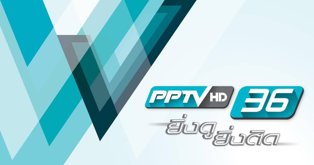 pptv-thailand