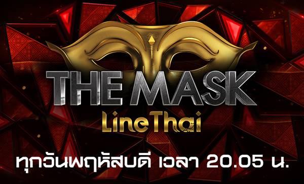 The mask line thai ล่าสุด