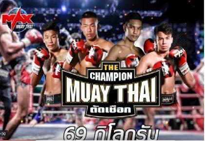 มวยไทยตัดเชือก