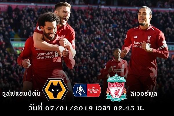 fa-cup-2018-2019-wolverhampton-vs-liverpool