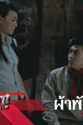 ผ้าพันคอแดง หนังเต็มเรื่อง HD (Phranakornfilm Official)