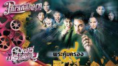เก้าพระคุ้มครอง หนังเต็มเรื่อง HD (Phranakornfilm Official)