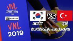 เกาหลีใต้-vs-ตุรกี