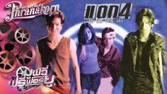 แตก 4 รัก โลภ โกรธ เลว หนังเต็มเรื่อง HD (Phranakornfilm Official)