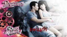 แฟนเก่า หนังเต็มเรื่อง HD (Phranakornfilm Official)