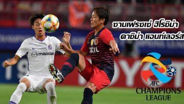 Sanfrecce-Hiroshima-vs-Kashima-Antlers