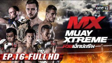 MX MUAY XTREME | EP.16 (FULL HD) | 30 มิ.ย. 62 | one31