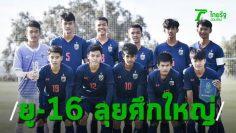 ฟุตบอลชิงแชมป์เอเชีย รุ่นอายุไม่เกิน 16 ปี