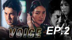 สัมผัสเสียง-ep2