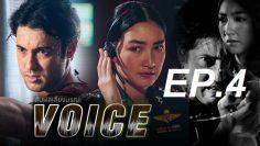 สัมผัสเสียง-ep4