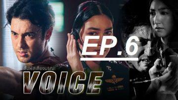 สัมผัสเสียง-ep6