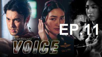 สัมผัสเสียง-ep11